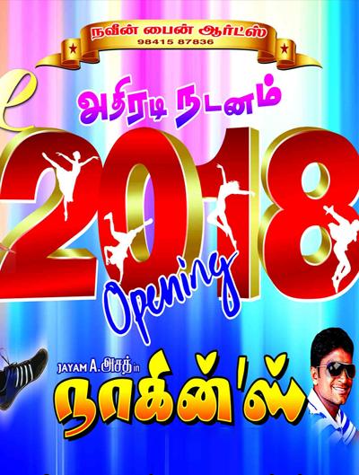 ATHIRADI NADANAM 2018