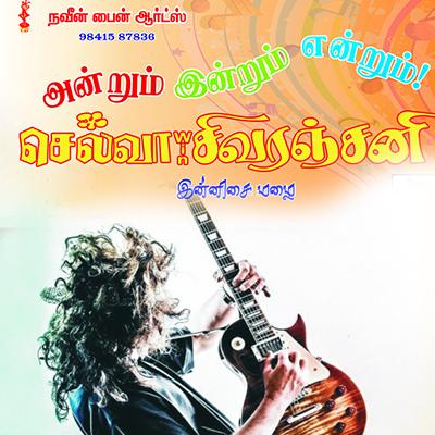 Naveen Fine Arts proudly presents ANDRUM INDRUM ENDRUM Musical show with selva win Sivaranjani Ragam at Raja Annamalai Mandram, A/c, Broadway, Chennai. on 25.03.2018 (Sunday) at 2.30 PM