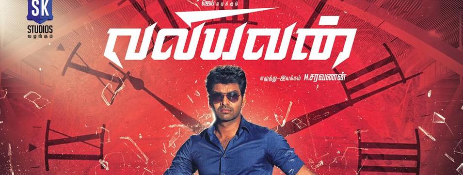 Valiyavan (U) - Tamil