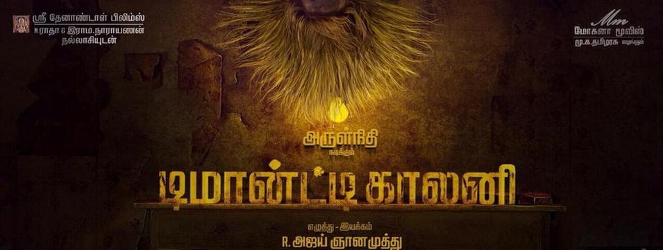 Demonte Colony (U/A) - Tamil