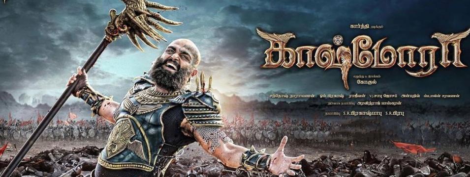 Kaashmora (U/A) - Tamil