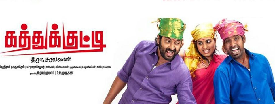 Kaththukkutti (U) - Tamil