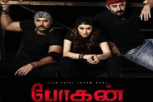 Bogan (U) - Tamil