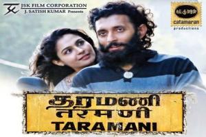 Tharamani (A) - Tamil