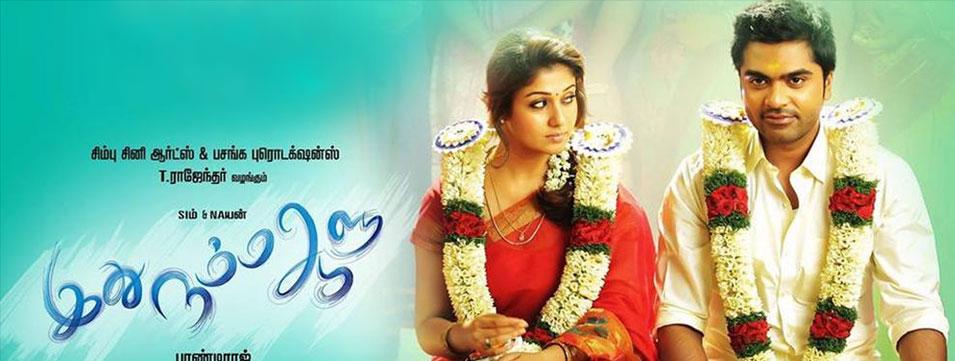 Idhu Namma Aalu (U) - Tamil