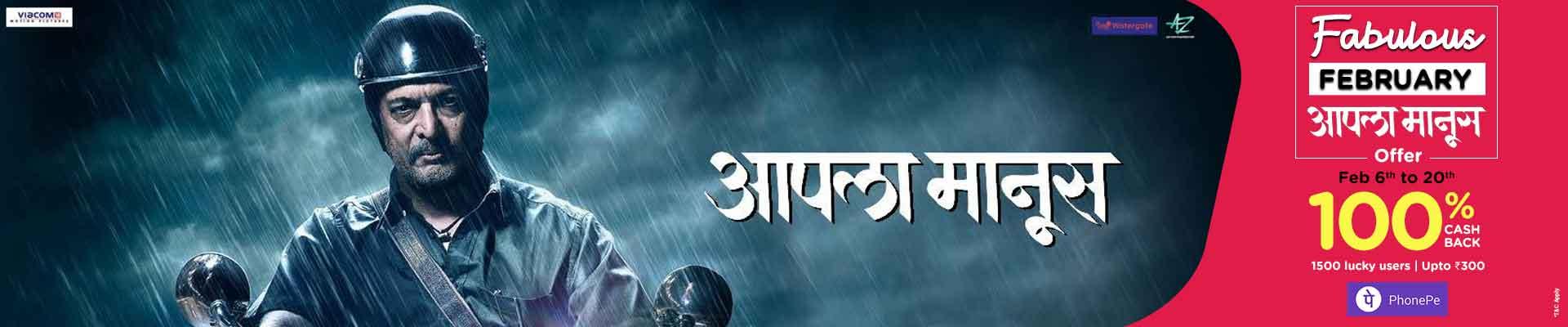 Aapla Manus - Hindi Banner
