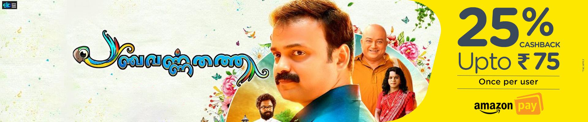 Panchavarnathatha - Malayalam banner