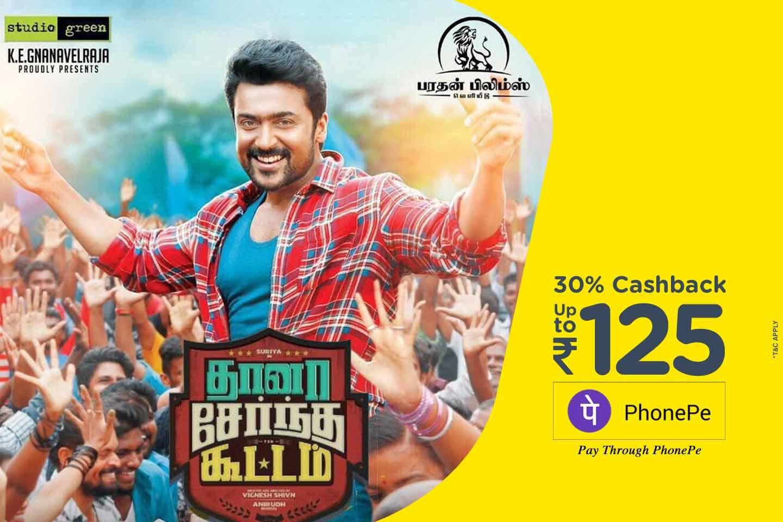 http://www.ticketnew.com/Movie-offers-Tickets-Online-Booking-Show-Timings/latest-offers/tkt_thaana_serntha_koottam_off
