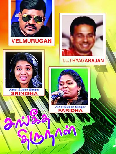 Sangeetha Thirunal