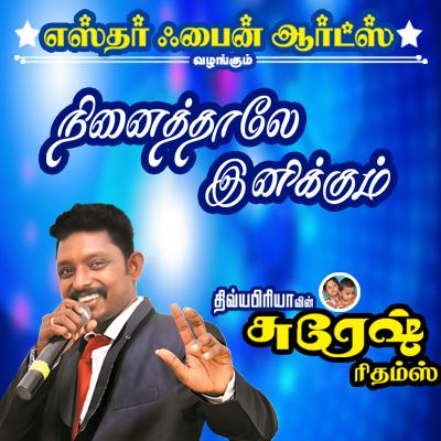 Suresh Rythams LIGHT MUSIC  Super Hits Songs