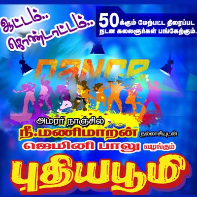 Gemini BALU  present Aattam kondattam Dance Programe    Time : 7.00 pm Duration: 2.30 Hrs   (7.00 pm to 9.30 pm)