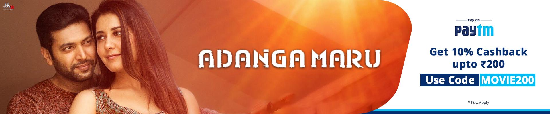 Adangamaru Tamil Banner