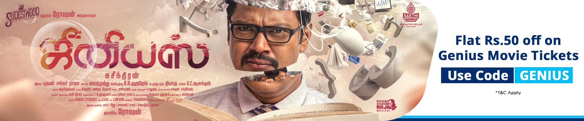 Genius movie Banner