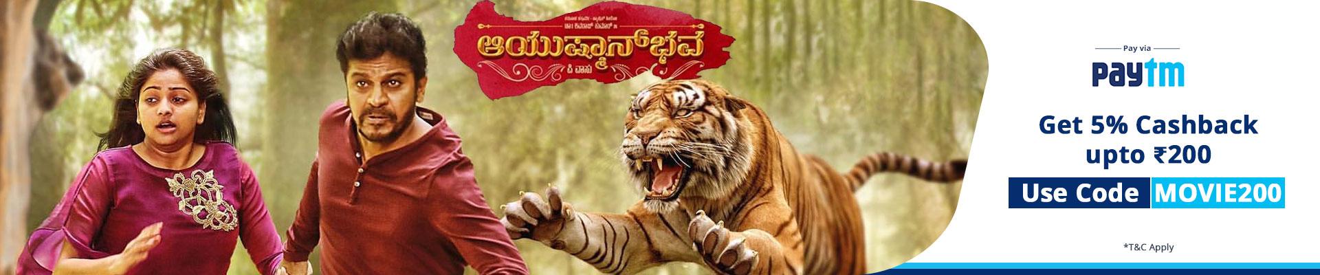 Aayushmanbhava