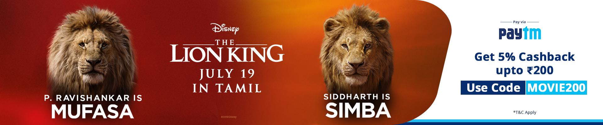 Lion King (Tamil)